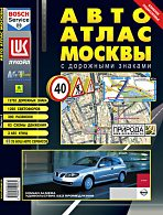 ca2004 Lukoil atlas of Moscow