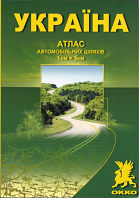 2005 OKKO atlas of Ukraine