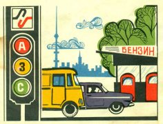 Goskomnefteprodukt Service Station from 1980 map of Moscow